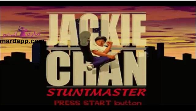 تحميل لعبة جاكي شان ستانت ماستر Jackie Chan Stuntmaster كاملة للكمبيوتر من ميديا فاير
