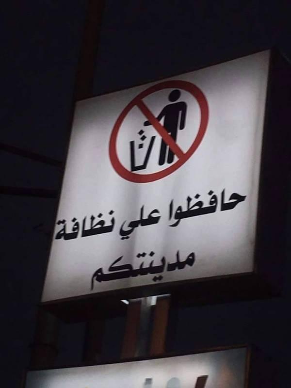 طفلة تشعل «فيس بوك» بسبب لوحة إرشادات خاطئة في الشيخ زايد