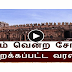 The hidden history of the Tamils...!