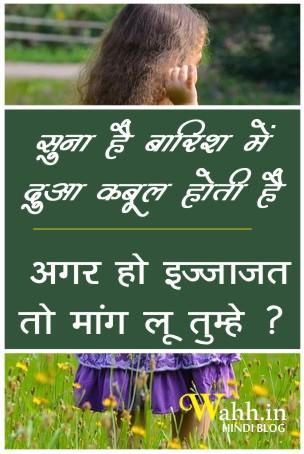 Barish-Me-Duwa-shayari