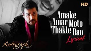 Amake Amar Moto Thakte Dao Lyrics (আমাকে আমার মতো ) Anupam Roy | Autograph