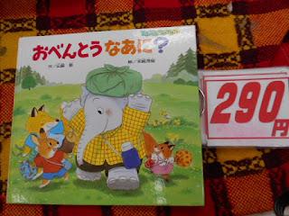 中古本、おべんとうなあに290円