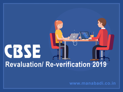 CBSE 12th Revaluation/ Re-verification 2019 Result