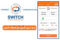 تحويل رصيد المكالمات الى انترنت اتصالات المغرب