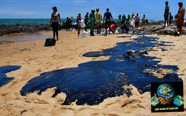 3. ඊසානදිග බ්රසීලය තෙල් කාන්දුව (Northeastern Brazil oill spill)