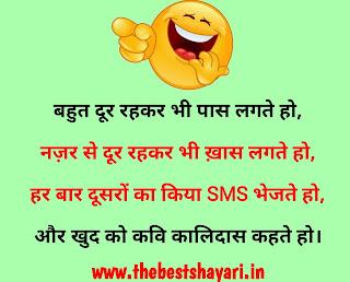 Hindi funny SMS