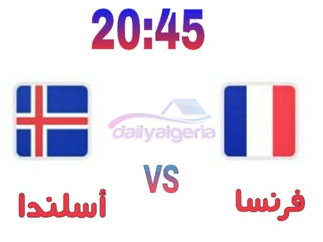 القنواة الناقلة لمباراة فرنسا ضد ايسلندا  -التصفيات المؤهلة ليورو 2020 - فرنسا ضد ايسلندا - الديكة