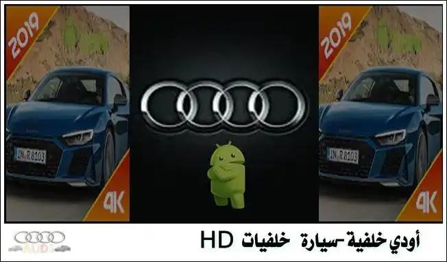أودي خلفية – سيارة خلفيات HD