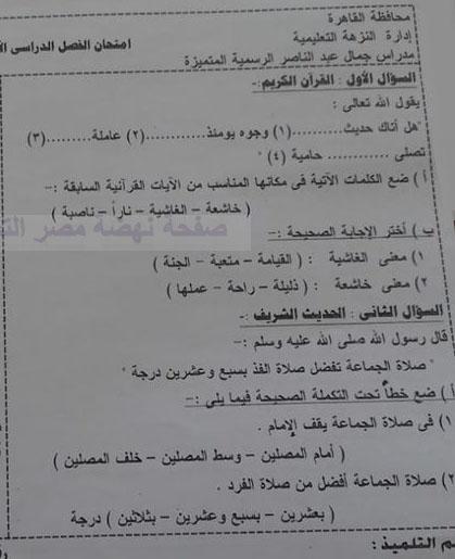 """تجميع امتحانات التربية الإسلامية للصف الثالث الإبتدائى """"الفعلى """" إدارات ترم أول لتدريب عليها 81312649_2629888537243144_4257920041976070144_n"""