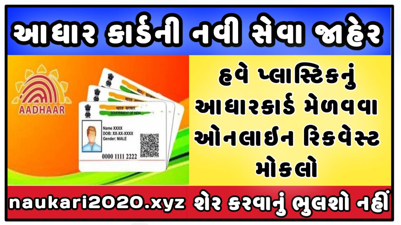 [residentpvc.uidai.gov.in] How to Order for Aadhaar PVC Card