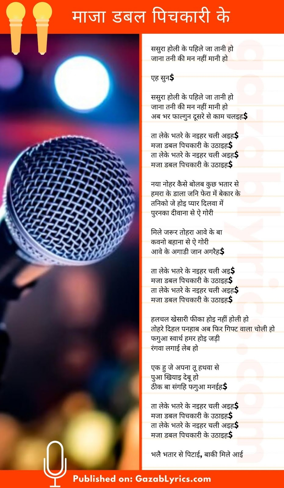 Maja Dabal Pichakari Ke Uthaiha song lyrics image