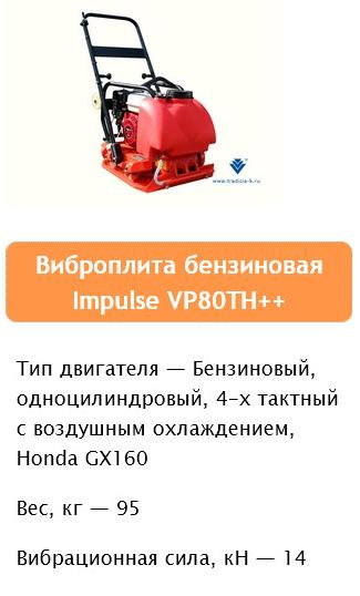 Расход топлива виброплита Крым, Симферополь, Севастополь