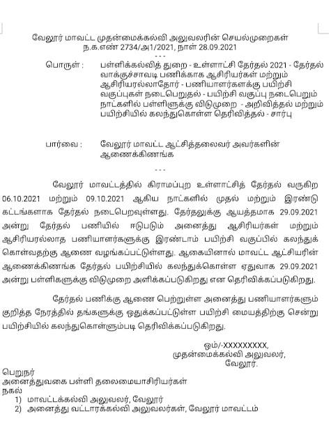 வேலூர் மாவட்ட முதன்மைக்கல்வி அலுவலரின் செயல்முறைகள் நாள் 28.09.2021