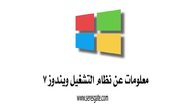 معلومات عن نظام التشغيل ويندوز 7