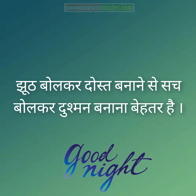 Hindi Quotes On Friendship, Hindi good night Quotes On Friendship, friendship quotes, Hindi Quotes,