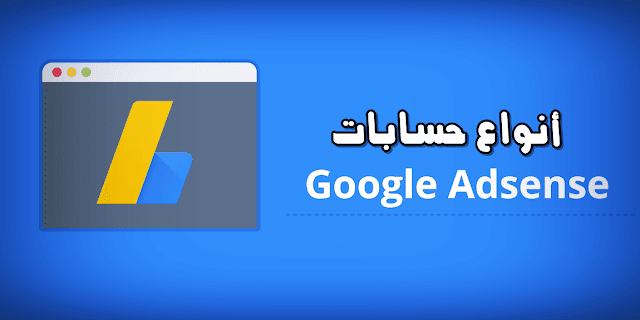 انواع-حسابات-جوجل-ادسنس
