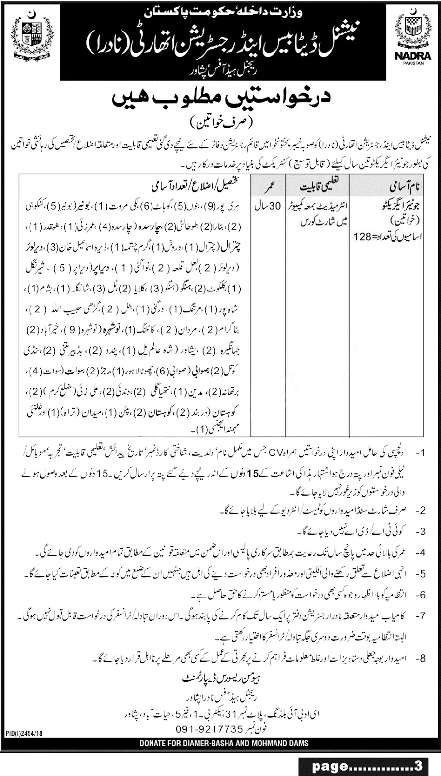 Jobs Vacancies In National Database And Registration Authority NADRA 5 December 2018