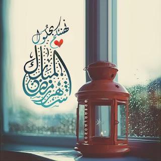 صور بوستات عن رمضان، احلى منشورات 2018 عن قرب رمضان 6db29264f0e896803de3
