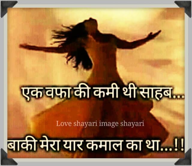 love poetry in urdu | Heart Touching lines in Hindi