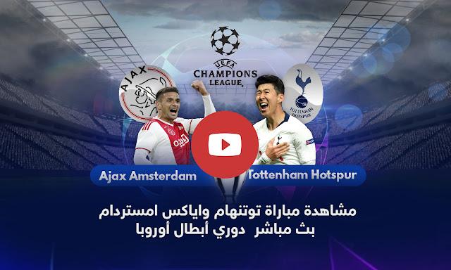 مشاهدة مباراة توتنهام واياكس امستردام بث مباشر بتاريخ 08-05-2019 دوري أبطال أوروبا