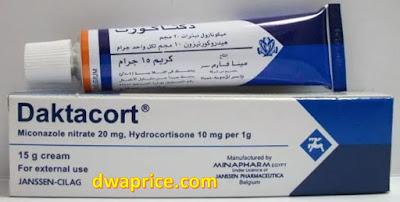 سعر دكتاكورت لعلاج فطريات الجلد