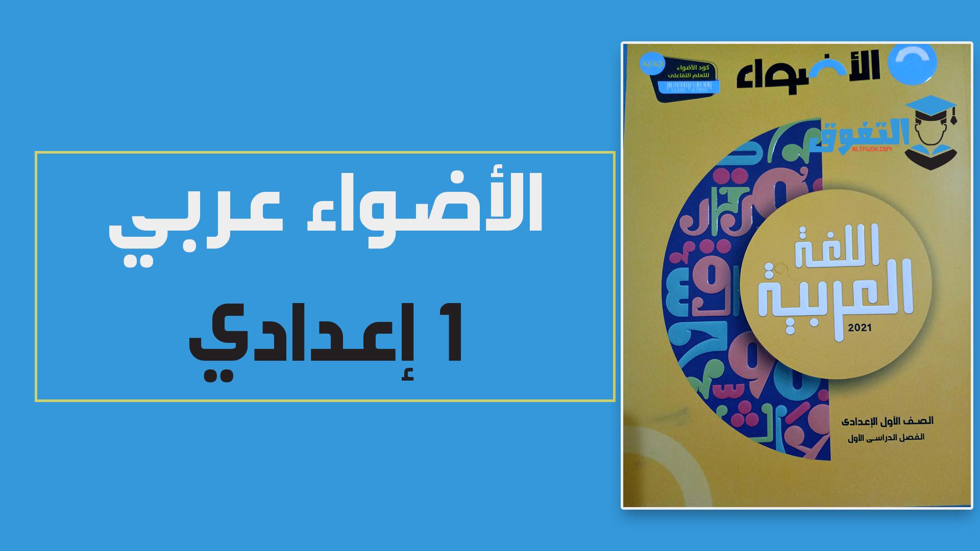 تحميل كتاب الأضواء فى اللغة العربية pdf للصف الأول الإعدادى الترم الأول 2021 (النسخة الجديدة)