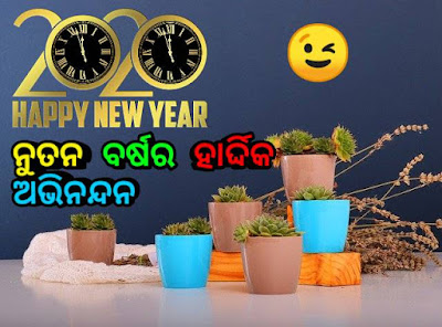 Happy New Year Odia image