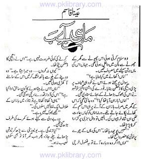Maho be aab by Aina Qasim Online Reading