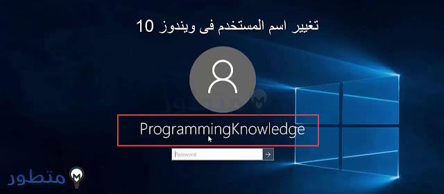 تغيير اسم الكمبيوتر في ويندوز 10
