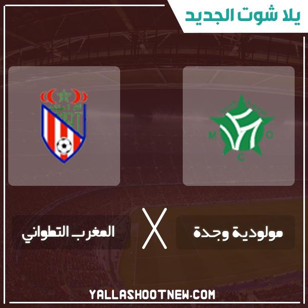 مشاهدة مباراة المغرب التطواني ومولودية وجدة بث مباشر اليوم 18-1-2020 في الدوري المغربي