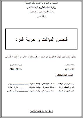 مذكرة ماجستير : الحبس المؤقت وحرية الفرد PDF