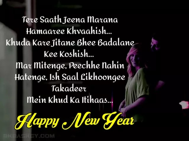 Happy New Year Wishes Status For Girlfriend | Happy New Year Wishes Messages For Girlfriend |