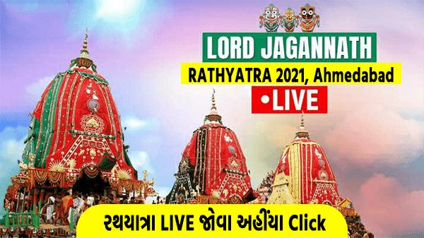 अहमदाबाद Live Rathyatra 2021