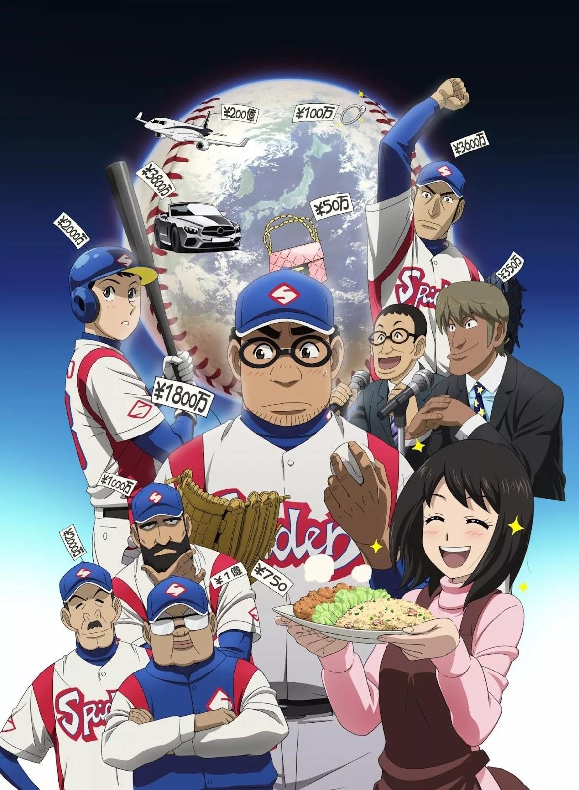 Thế giới bóng chày -Gurazeni