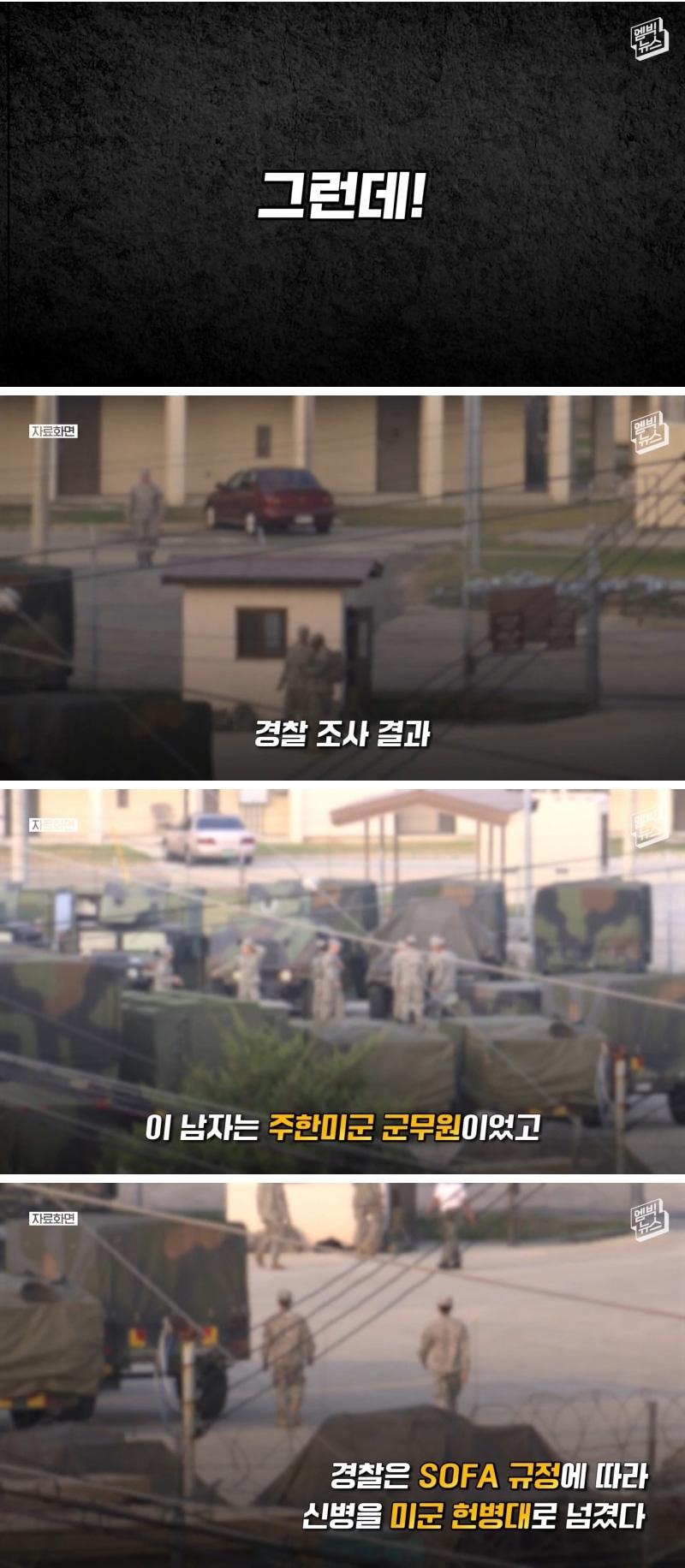 주차원 마구잡이 폭행한 미군 군무원 - 꾸르