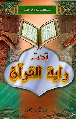 تحميل وقراءة كتاب تحت راية القرآن للمؤلف مصطفى صادق الرافعي