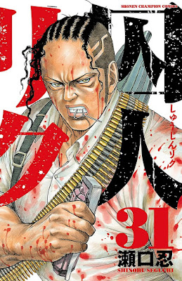 [Manga] 囚人リク 第01-31巻 [Shuujin Riku Vol 01-31] Raw Download