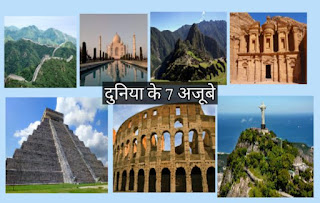 Which Is 7 Wonders Of The World