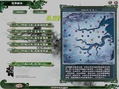 三國志11:天地人 日本戰國