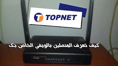 طريقة معرفة المتصلين بالويفي الخاص بك في مودم توب نات Comment connaitre qui est connecté sur Wifi Modem TOPNET  كيفية معرفة كافة الأجهزة المتصلة بمودم توب نات  TOPNET  معرفة من يسرق الويفي WIFI الخاص بك في مودم توب نات TOPNET كيفية معرفة المتصلين معك في wifi طريقة معرفة من يستخدم الواي فاي WIFI الخاص بي في مودام TOPNET