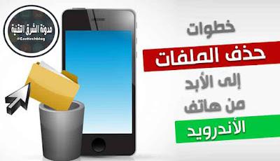 قبل بيع هاتفك: طريقة حذف الصور والفيديوهات بشكل نهائي لا يمكن استرجاعه