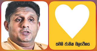 Sajith leaves 'Elephant' and 'Swan' ... and embraces 'Heart'