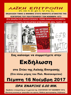 Εκδήλωση στο στέκι της Λαϊκής Επιτροπής Κατερίνης