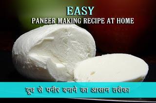 दूध से पनीर बनाने की विधि, Milk to Paneer Making Recipe in Hindi, How to make Paneer at home, पनीर कैसे बनायें , doodh se paneer banane ki vidhi, पनीर बनाने की टिप्स, doodh ka paneer kaise banaye, Homemade Paneer Recipe, doodh se paneer ka tarika, Dudh se paneer banane ka asli tarika
