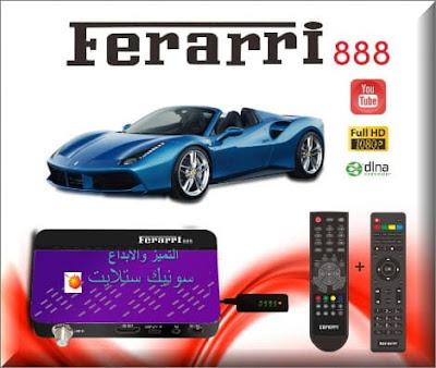 احدث ملف قنوات Ferarri 888