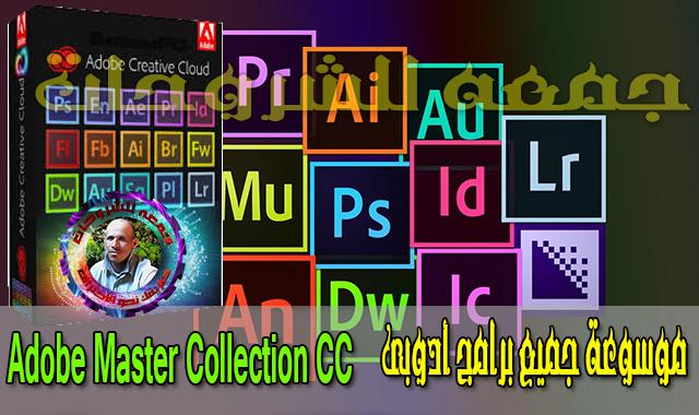 موسوعة جميع برامج أدوبى  Adobe Master Collection CC v3 2019