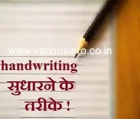 Hand writing kaise sudhare