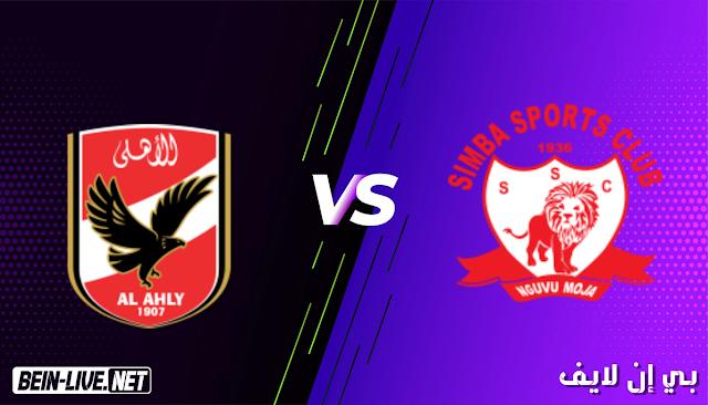 مشاهدة مباراة الاهلي وسيمبا بث مباشر اليوم بتاريخ 23-02-2021 في دوري ابطال افريقيا