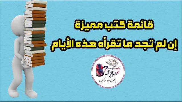 قائمة كتب و روايات