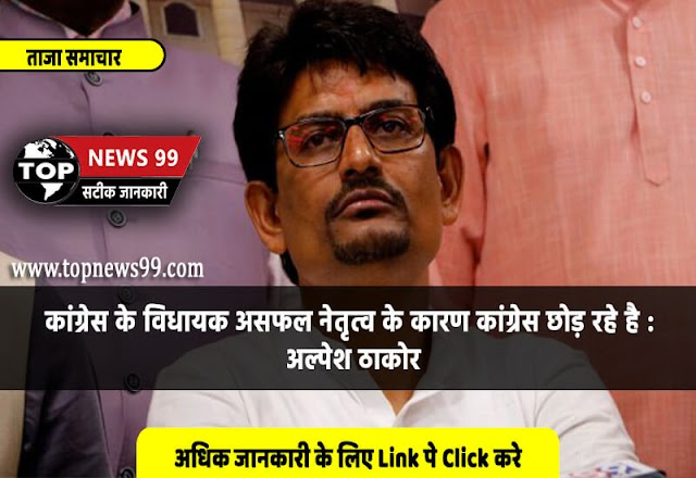 कांग्रेस के विधायक असफल नेतृत्व के कारण कांग्रेस छोड़ रहे है : अल्पेश ठाकोर